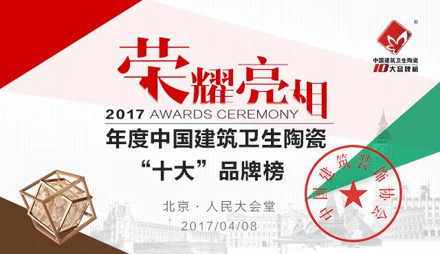 第七届中国房地产与泛家居行业跨界峰会暨2017年度中国建筑卫生陶瓷十大品牌颁奖典礼