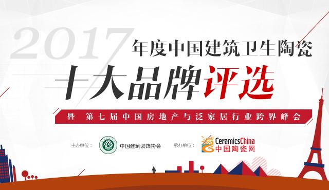 2017年度中国建筑卫生陶瓷十大品牌评选