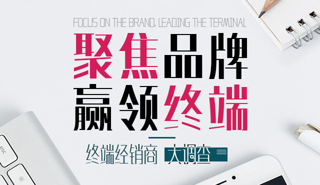 2017聚焦品牌赢领终端终端经销商大调查