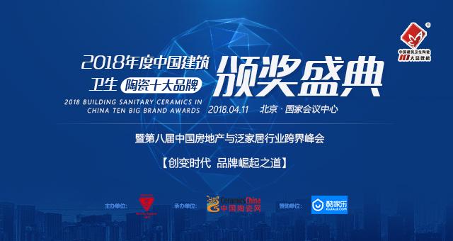 中国建筑卫生陶瓷十大品牌评选