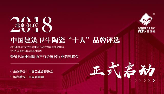 2018中国建筑卫生陶瓷十大品牌评选正式启动