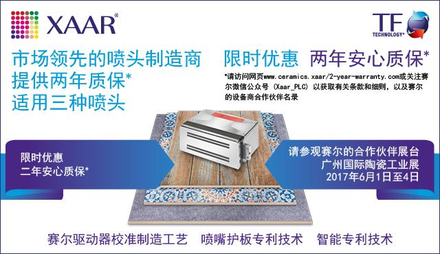 2017广州国际陶瓷工业展赛尔陶瓷